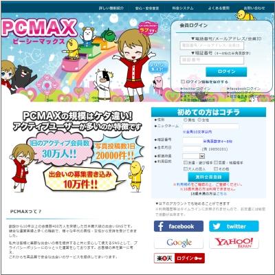 PCマックス